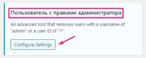 Пользователь с правами администратора - настройка защиты сайта