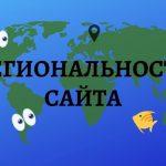 Как присвоить сайту региональность в яндекс.вебмастер