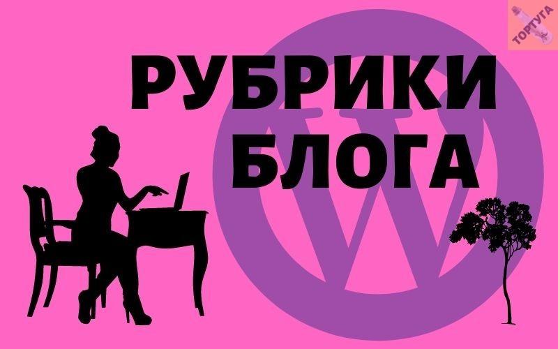 Как добавлять и редактировать рубрики блога на Вордпресс