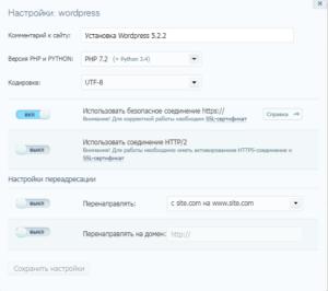 Настройки протокола безопасности при установке сертификата на сайт