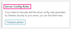 Server Config Rules iThemes Security