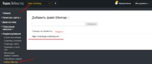 Добавление карты sitemap в Яндекс.Вебмастер - переезд сайт на https