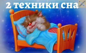 Как легко уснуть