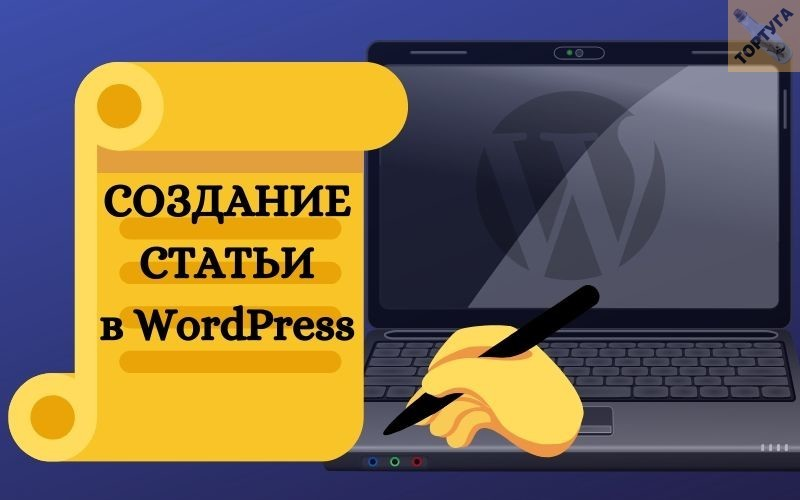 Как добавить и редактировать запись в WordPress