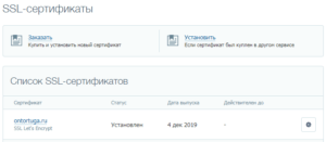 Установка SSL сертификата в хостинге Timeweb