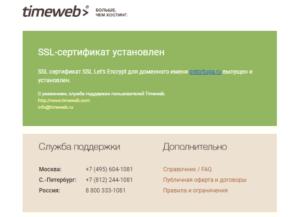 Таймвеб сообщит об установке сертификата SSL