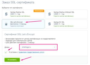 Выбор SSL сертификата в панели управления Таймвеб