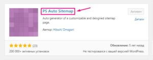 PS Auto Sitemap - установка плагина