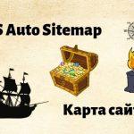 Как настроить плагин PS Auto Sitemap - создание карты сайта WordPress