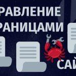 Управление страницами сайта на Вордпресс