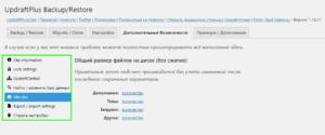 UpdraftPlus Backup/Restore вкладка Дополнительные возможности
