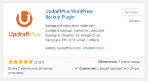 Плагин резервного копирования сайта WordPress - UpdraftPlus Backup/Restore