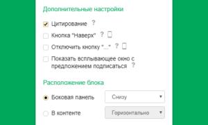 Дополнительные настройки расположения виджета UpToLike Social Share Buttons