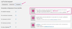 """Настройка отображения блока кнопок """"поделиться в соцсетях"""" в плагине UpToLike Social Share Buttons"""