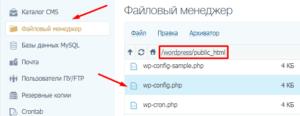 Корневая папка сайта и файл wp-config.php