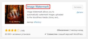 Установка плагина Image Watermark