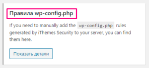 iThemes Security Правила wp-config.php