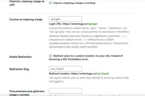 Спрятать страницу входа на сайт  iThemes Security