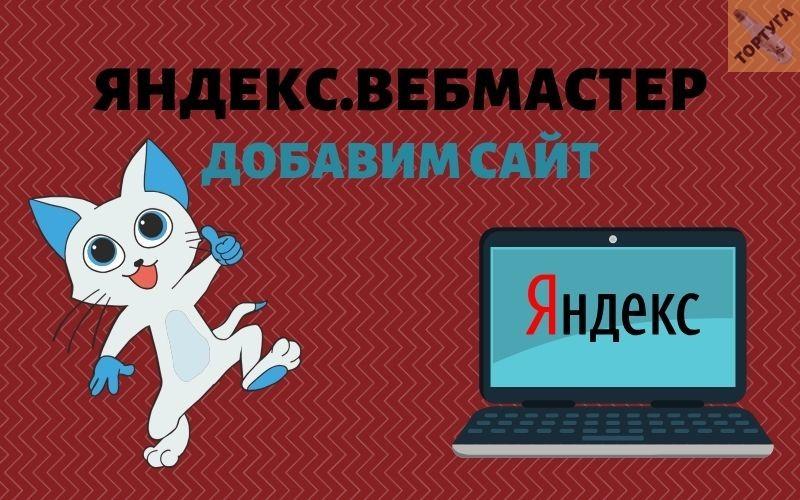 Регистрация, добавление сайта и подтверждение прав в Яндекс.Вебмастер