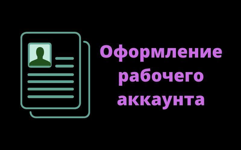 Оформление рабочего аккаунта и страниц соцсетей для партнёрских программ и бизнеса в интернете