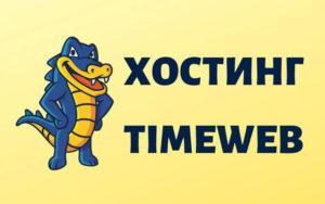 Обзор хостинга Timeweb - отзыв, плюсы и минусы