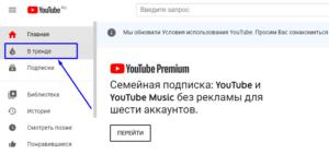 Канал Ютуб - вкладка В тренде