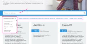 Раздел Партнёрам в сервисе JustClick и выбор партнёрской программы по категориям