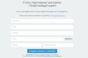 Форма регистрации аккаунта на сайте Джастклик