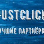 JustClick - работа в сервисе, регистрация и личный кабинет, партнёрские программы инфопродуктов и инструкция