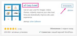 Ленивая загрузка изображений на сайте WordPress и установка плагина a3 Lazy Load