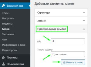 Как добавить пункт меню без ссылки на сайт Вордпресс