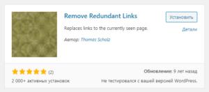 Remove Redundant Links плагин удаления циклических ссылок на сайте WordPress