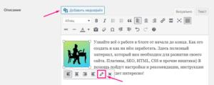 Как добавить и редактировать картинку рубрики на сайте Вордпресс