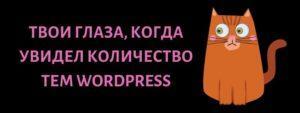 Все плюсы и минусы конструктора сайтов WordPress
