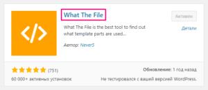 What The File - Определить, в каком файле находится код части шаблона