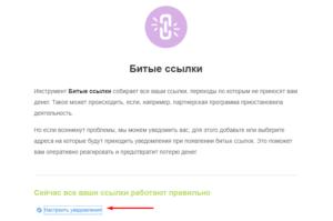 Битые ссылки - инструмент на сайте Адмитад