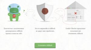 Защита от AdBlock в сети Адмитад