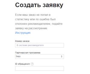 Заявка на потерянный заказ в Admitad
