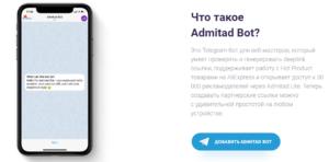 Admitad bot для Телеграм
