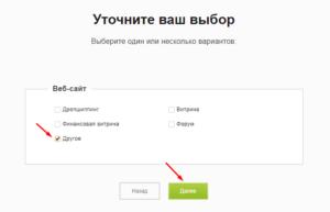 Введение данных площадки для добавления в систему Admitad