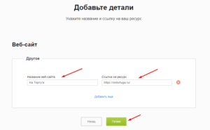Как добавить веб-сайт в систему Admitad