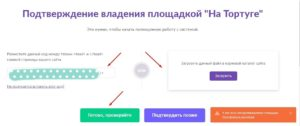 Подтверждение владения площадкой в сети Admitad