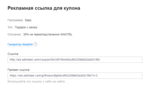 Рекламные ссылки для купона в Адмитад - ссылка и прямая ссылка