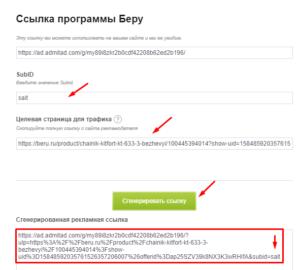 Как сгенерировать партнёрскую ссылку в сети Admitad