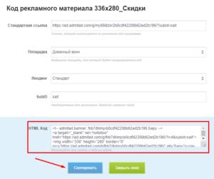 Как получить html-код рекламного баннера в Admitad