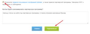 Отправка заявки на подключение партнёрской программы в сети Admitad