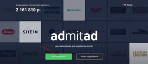 Регистрация на сайте Admitad