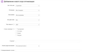 Заполнение формы для получения postback URL в Admitad - Инструмент Код оптимизации