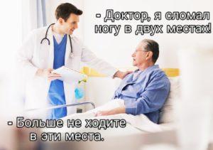 Шутки и мемы про врачей и пациентов - Юмор о больницах