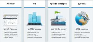 Хостинг, VPS, Аренда серверов, Домены - возможности хостинг-провайдера Beget